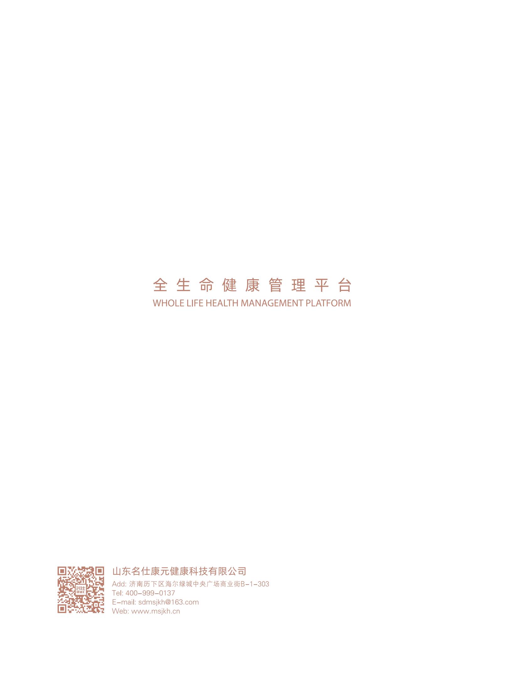 名仕健康汇-全系产品服务价格表6.3_03.png